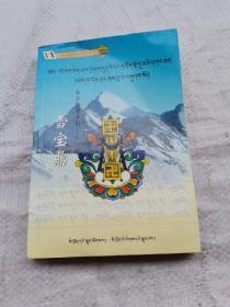 东方海螺圣山——雪宝鼎 : 藏文