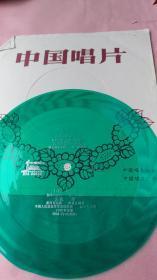 小薄膜唱片:(吹奏乐)太阳的姑娘们,红河谷,花市