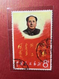 文2四海邮票盖销邮票信销邮票文革邮票