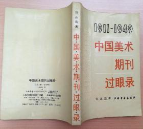 1911——1949中国美术期刊过眼录 92年1版1印