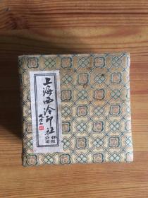 上海西冷印社出品 大盒 潜泉印泥 90克装