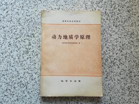 动力地质学原理 78年一版一印