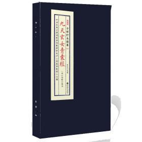 子部珍本备要第047种:九天玄女青囊经竖版繁体手工宣纸线装古籍