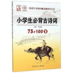 小学生必背古诗词(75+100首)