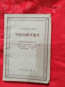 中医内科学讲义(中医学院试用教材)