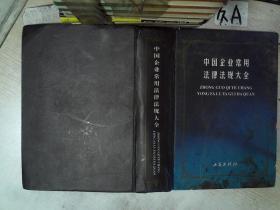 中国企业常用法律法规大全
