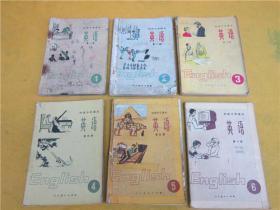 80年代 初中英语课本全套6本——书破损磨损看图,有字迹污点