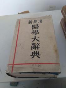 新英汉医学大辞典 有水印 最后彩页粘连揭不开