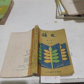 初级中学课本  语文  第5册