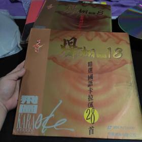 【老影碟唱片收藏】镭射影碟 :爆棚精选18  精选国语卡拉OK28首。