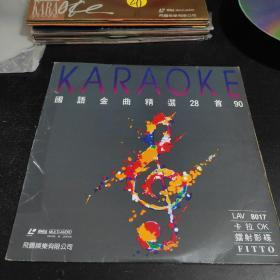 【老影碟唱片收藏】镭射影碟LD大碟  国粤语金曲精选28首 LAV8017