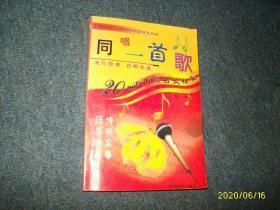 同一首歌;20世纪中国名歌精华