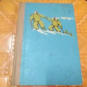 老日记本1本(精装)一一登山(彩色插图),85品(只写过 5页,其余空白)