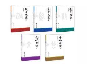 五大改造教育读本:政治改造、监管改造、教育改造、文化改造、劳动改造(五册合售)