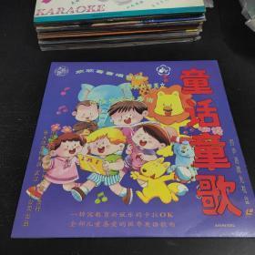 【老影碟唱片收藏】四声道激光视盘《童话童歌》LD