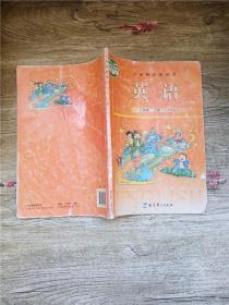 英语  三年级  上册【正书口有笔迹】【封面,封底,书脊受损】