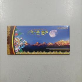明信片 魅力芒康 每本12张一套 映日荷花80分邮资 西藏昌都芒康县旅游局发行