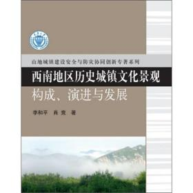西南地区历史城镇文化景观(构成、演进与发展)/山地城镇建设安全与防灾协同创新专著系列