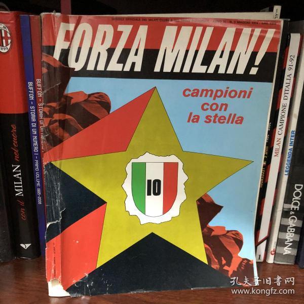 Forza Milan AC米兰官方杂志队刊1979年5月意甲10冠特刊 无海报无赠品