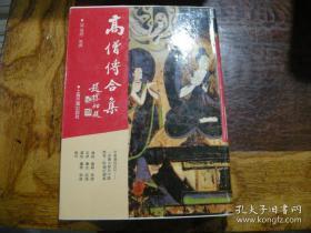 高僧传合集  上海古籍据碛砂大藏经影印精装护封