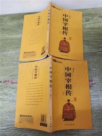 中国宰相传【卷一+卷二,两本合售】