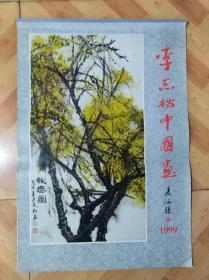 挂历:李志松中国画(全)