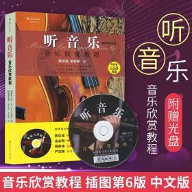 听音乐(插图第6版)