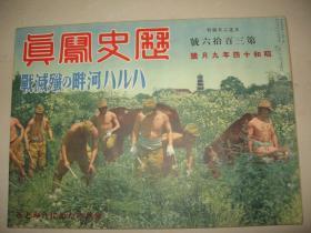 侵华画报1939年9月《历史写真》山西垣曲入城、事变二周年、山西清扫、武汉南支