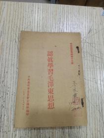 《认真学习毛泽东思想》第十三辑