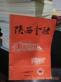 陕西金融(增刊)钱币专辑(8)1987年(有划线)