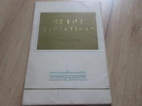 罕见七十年代画片《周恩来同志青年时代在津革命活动文物图片选》共12张、一套全、1978年第1版第1次印刷-尊A-2