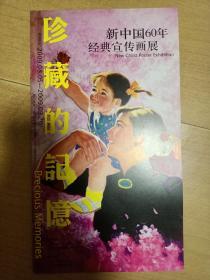 新中国60年经典宣传画展:珍藏的记忆