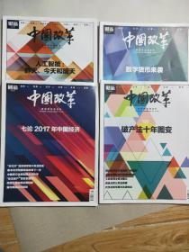中国改革 2017年第2,4,5,6期 4期合售
