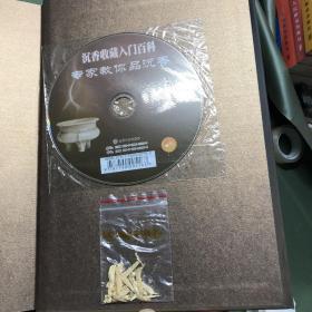 沉香收藏入门百科【正版书籍 内页干净】作者签名