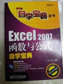 Excel 2007函数与公式自学宝典