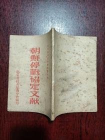 朝鲜停战协定文献(抗美援朝宣传材料第六辑)