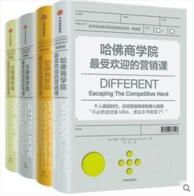 全球知名商学院经典课程系列典藏版