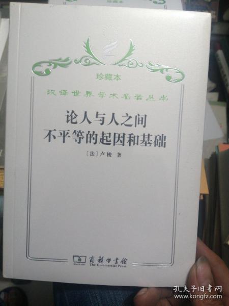 汉译世界学术名著丛书·论人与人之间不平等的起因和基础