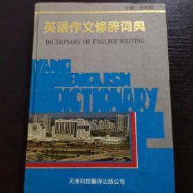 包邮~英语作文修辞词典