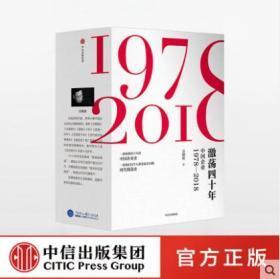 激荡四十年(套装全3册)