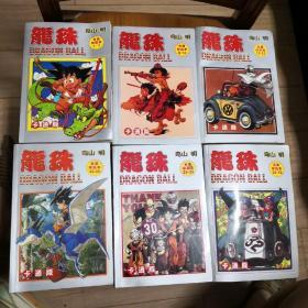 龙珠 卡通版 (1 - 6本42卷 有彩色插页) 6本合售