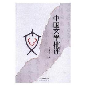 全新正版图书 中国文学批评 方孝岳著 文津出版社 9787805546100 鸟岛书屋