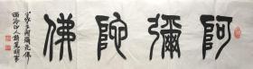 哈普都·隽明 (赵隽明),作品在《书法》、《西泠艺丛》等专业报刊上发表。曾于北京举办隽明书法篆刻展。 作品收入《中国现代书法选》、《全国青年书法篆刻作品选》、《全国第三届书法篆刻展览作品集》、《国际现代书法选》。传略收入《中国当代书法家辞典》、《中国当代文艺家名人录》、《当代书画篆刻家辞典》。  《阿弥陀佛》,保真,34x136cm,未裱,送简历一页,7409