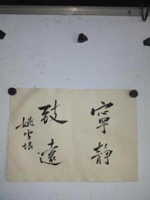 姚雪垠 书法小册页 尺寸28x20