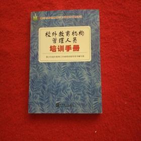 校外教育机构管理人员培训手册