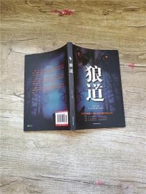狼道  成都地图出版社.