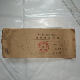 记账凭证(1972年邢台市五金电镀厂)