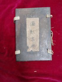 康熙字典(线装6册全,光绪二十年版)