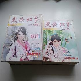 武侠故事(2011年1~12期全,2012年1~7期,共19册)【切口有涂画】