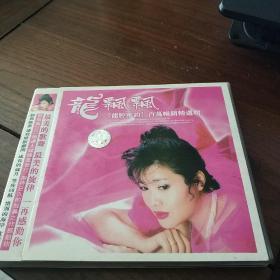 龙飘飘(龙腔雅韵)百万畅销精选辑CD